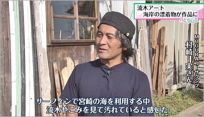 03 村崎さん