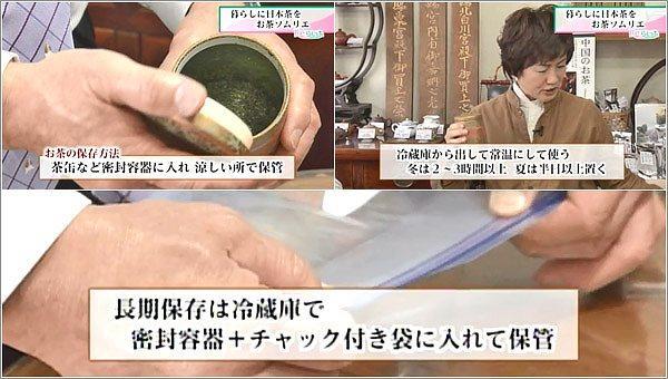 お茶の保存方法
