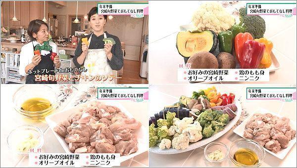 宮崎旬野菜とチキンのソテー