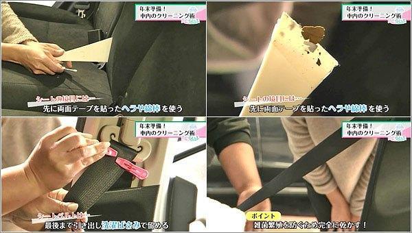 車内の掃除方法