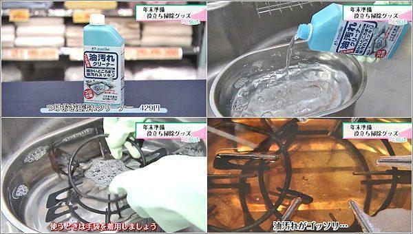 つけおき油汚れクリーナー