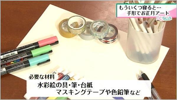手形アートに必要な材料