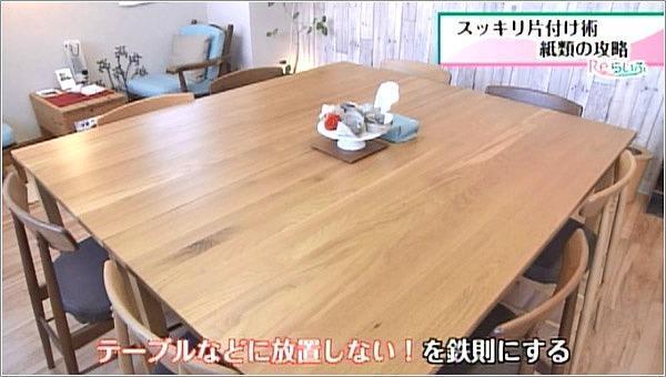 テーブルに放置しないことを鉄則