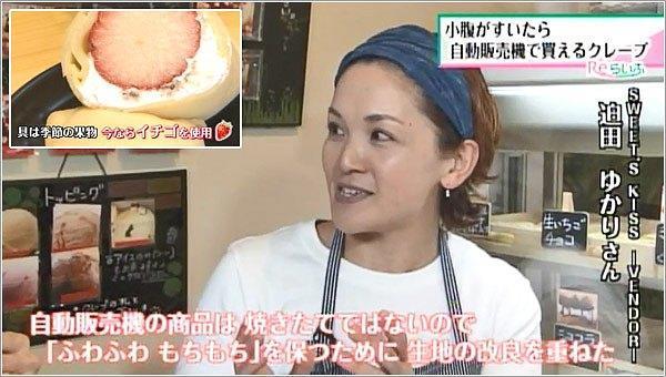 迫田ゆかりさん