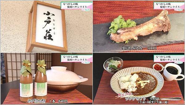 小戸荘の料理
