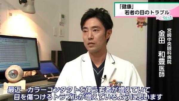 金田和豊医師