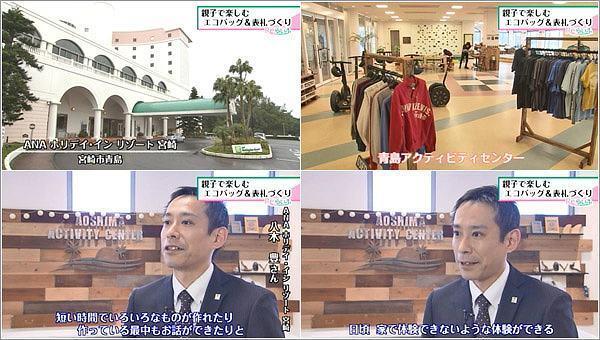 ANA ホリデイ・イン リゾート 宮崎