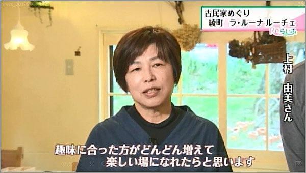 上村由美さん