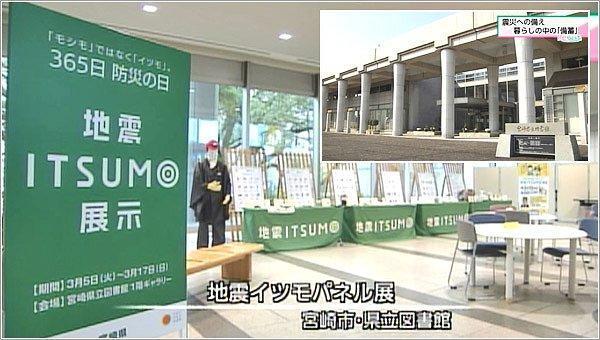 地震イツモパネル展