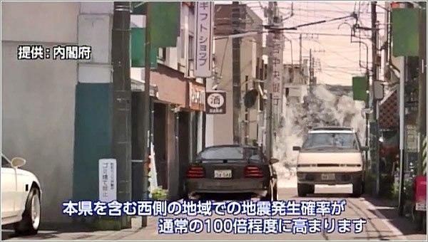 地震発生確率が100倍