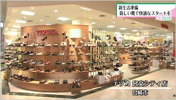 靴のテヅカ 宮交シティ店