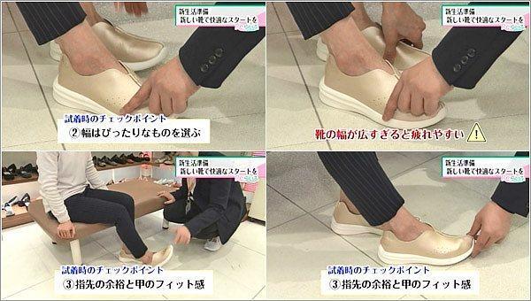 靴の幅と長さのチェック