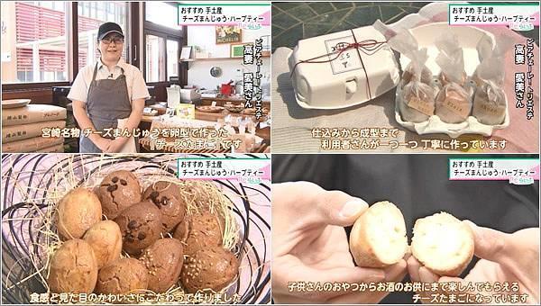 高妻愛美さん:チーズたまご