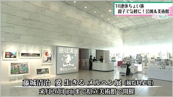 藤城清治さんの作品展