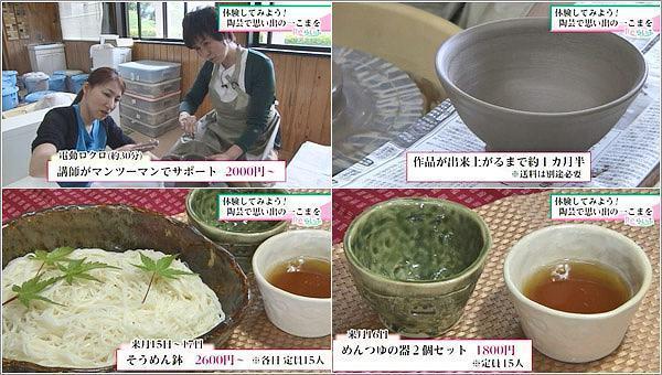 「電動ロクロ」で茶碗作り:他イベント有