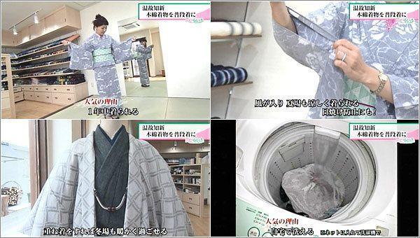 木綿着物の特徴