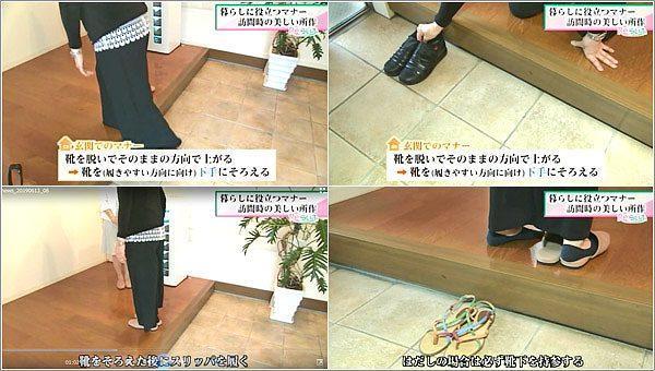 靴の脱ぎ方