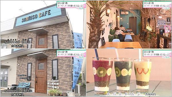 SORRISO CAFE