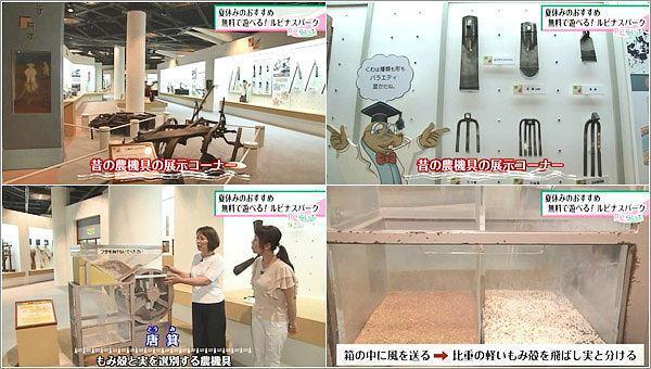 農機具などの展示や体験コーナー
