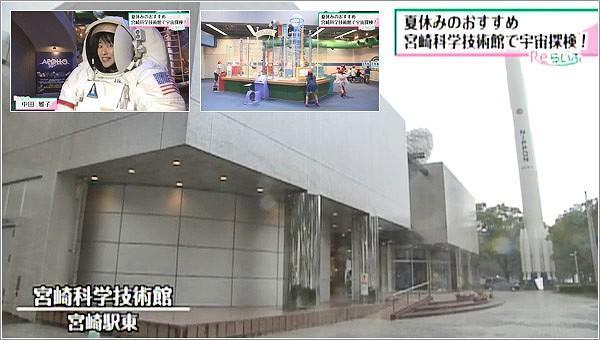01 宮崎科学技術館