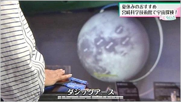 04 ダジックアース