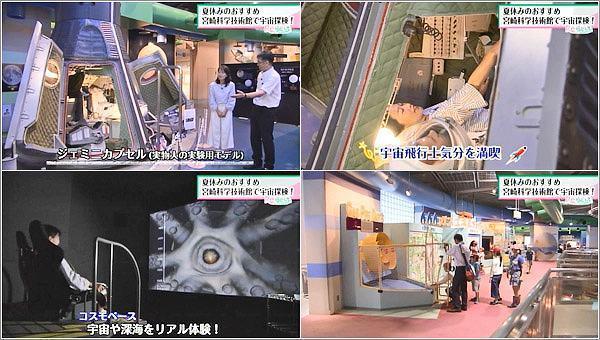 05 ジェミニカプセル/他アトラクション
