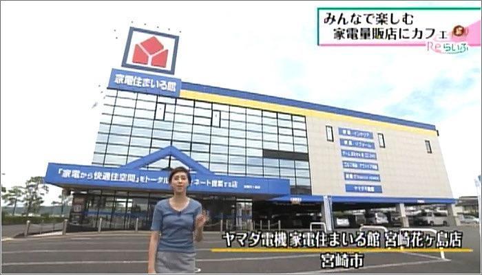 01 ヤマダ電機 家電住まいる館 宮崎花ヶ島店