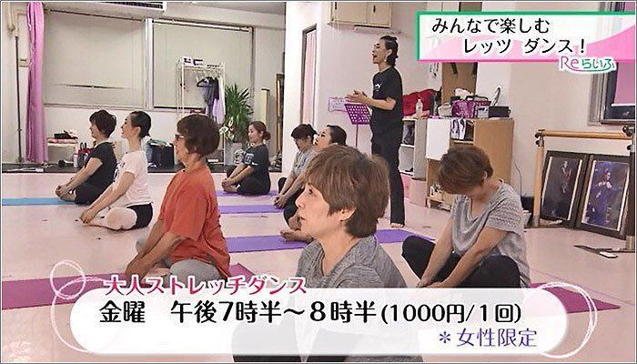 02 大人ストレッチダンスの紹介