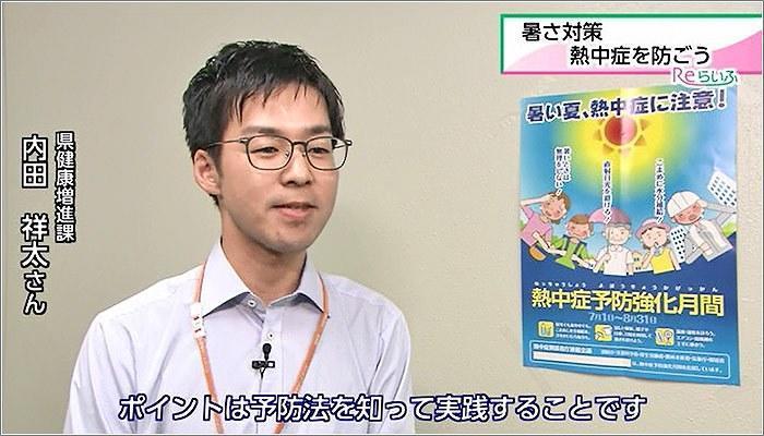 02 県健康増進課 内田さん