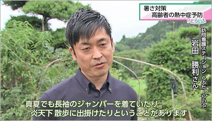 02 岩田さん