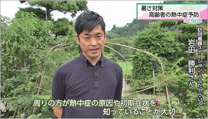 06 岩田さん