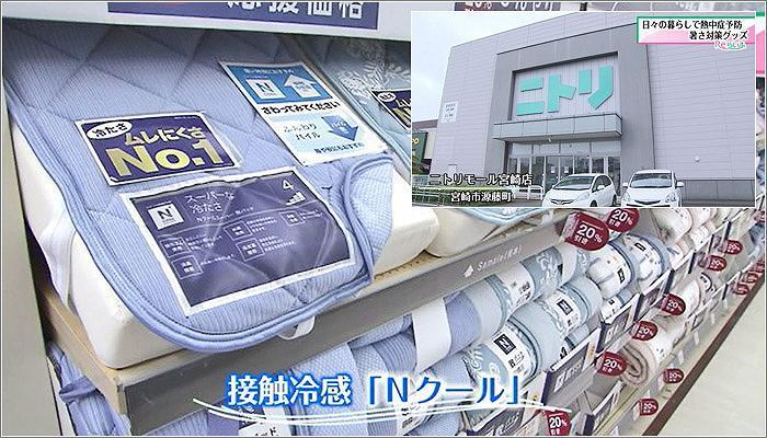 01 ニトリ:接触冷感Nクールシリーズ