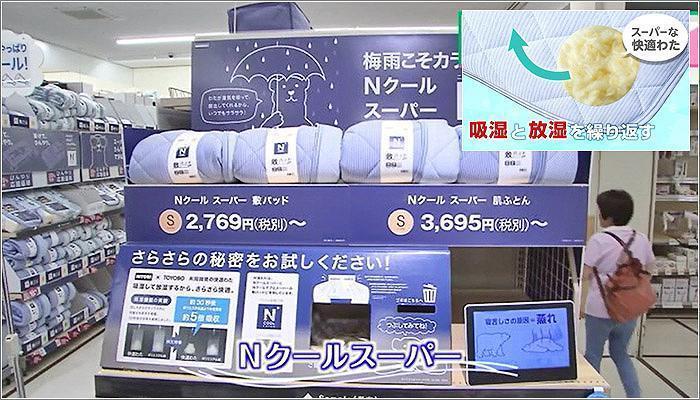 02 Nクールスーパー