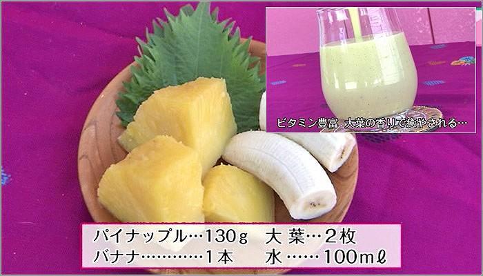 03 パイナップル・バナナ・大葉のスムージー