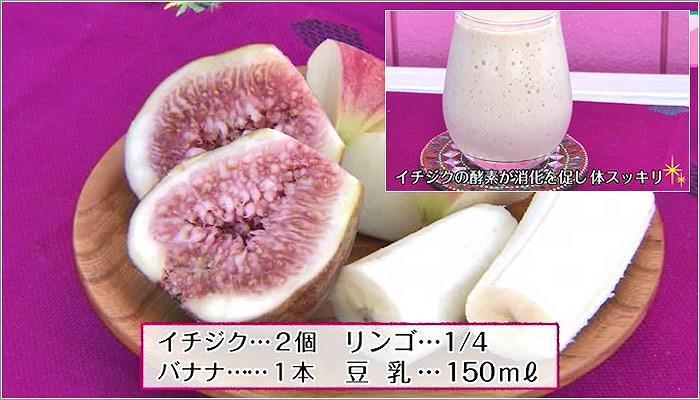 04 イチジク・バナナ・リンゴに豆乳のスムージー