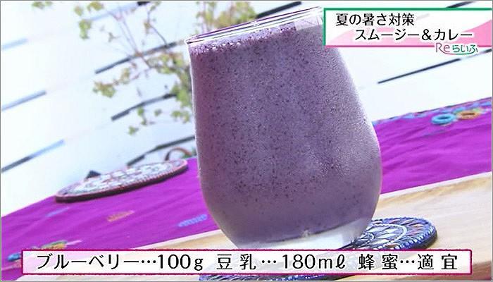 05 ブルーベリー・豆乳・ハチミツのスムージー