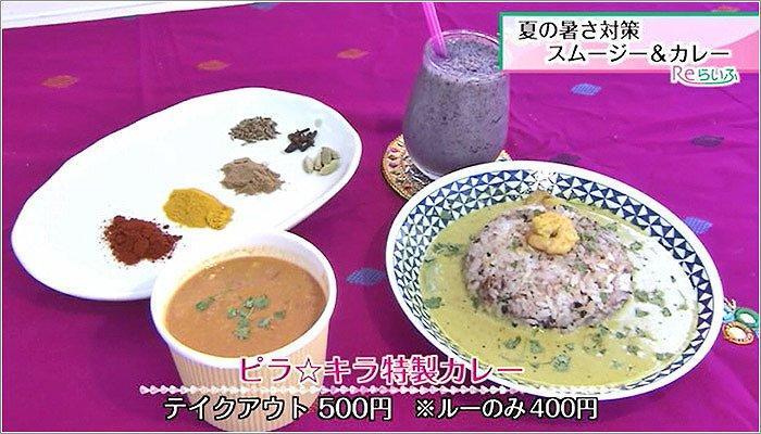 06 ピラ☆キラ特製カレー