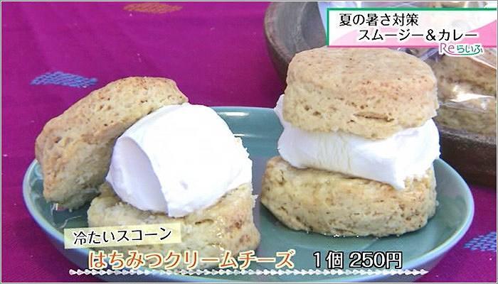 07 冷たいスコーン「はちみつクリームチーズ」