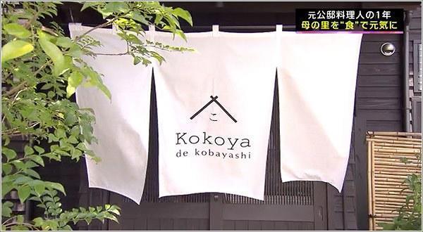 01 kokoya de Kobayashiの暖簾