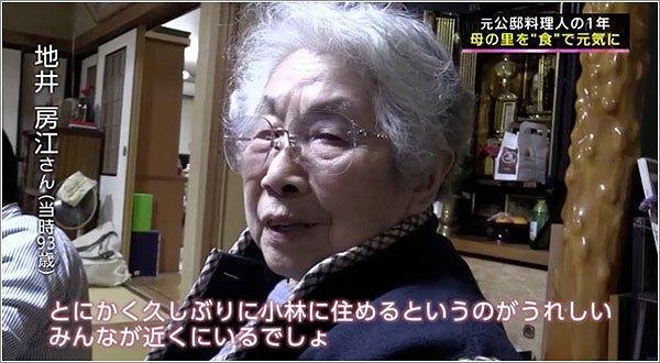 03 地井さんの母 房江さん