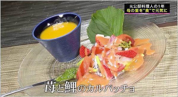 04 苺と鯉のカルパッチョ