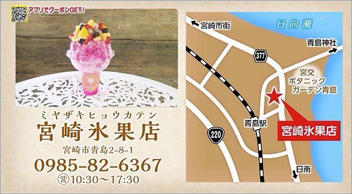 10 宮崎氷菓店の地図と詳細