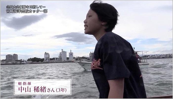 04 艇指揮の中山稀緒さん