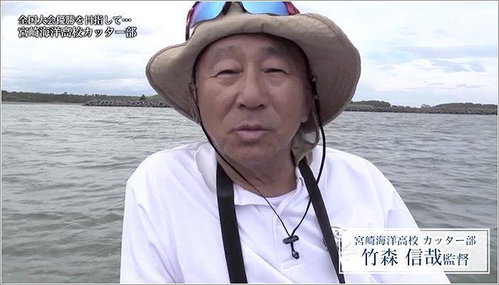 06 竹森監督