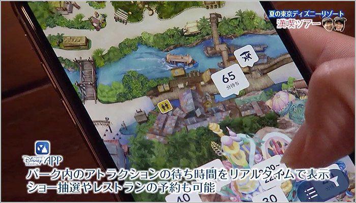 02 東京ディズニーリゾートのアプリ