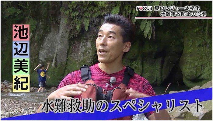 02 水難救護のスペシャリスト池辺さん