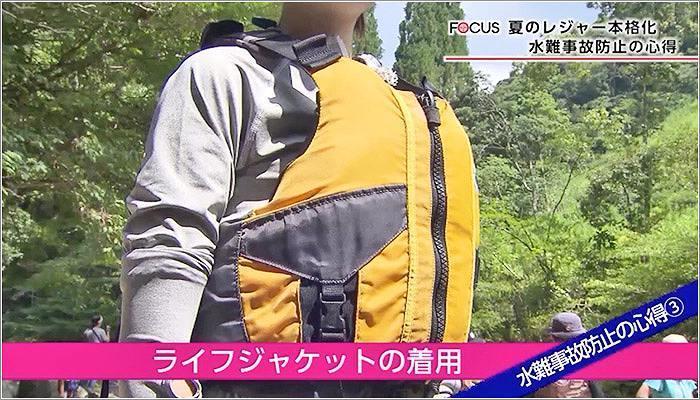 04 ライフジャケット