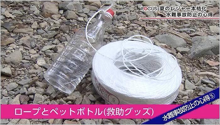 06 ロープとペットボトル