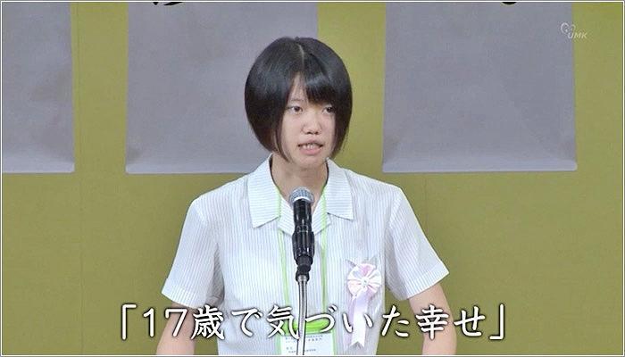01 全国高等学校総合文化祭で弁論をする谷口日奈子さん