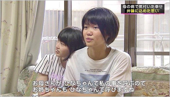 03 日奈子さんと姉 華奈子さん